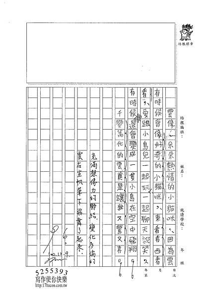 100W4301蘇宣帆 (3).jpg