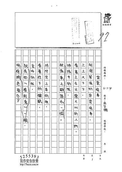 100W4301周芷嫺 (1).jpg