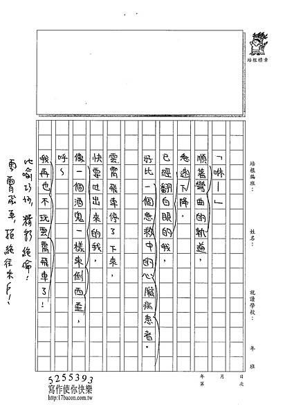 100W4301周芷嫺 (2).jpg