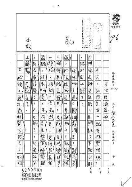 100W4301陳奕蓁 (1).jpg