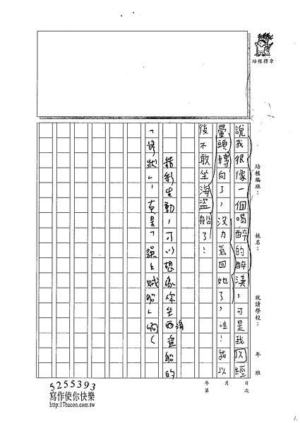 100W4301陳奕蓁 (2).jpg