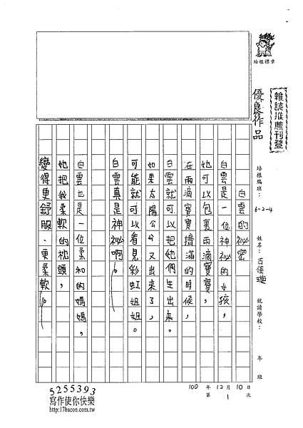 100W4301 古佳璇 (1).jpg