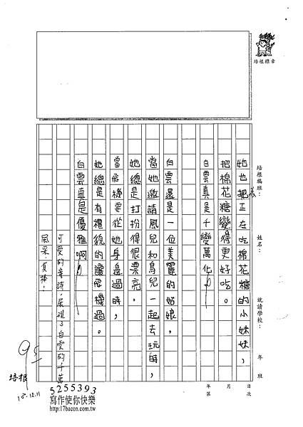 100W4301 古佳璇 (2).jpg