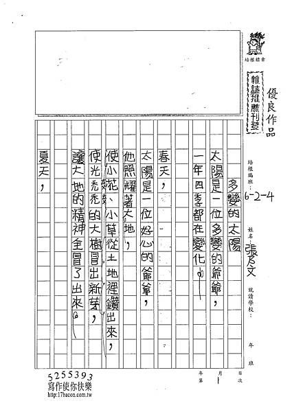 100W4301 張乃文 (1).jpg