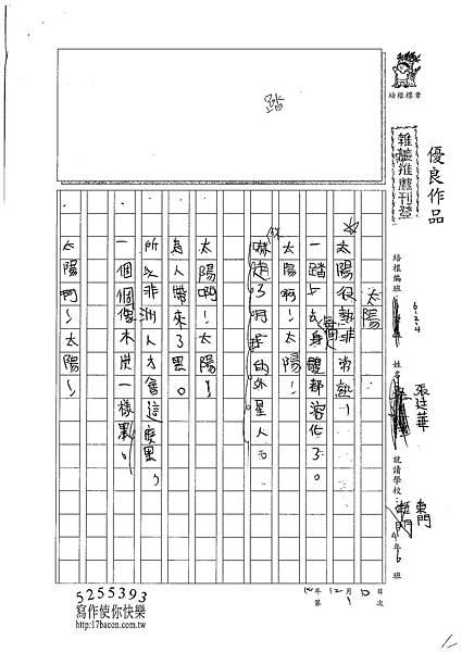 100W4301 張廷華 (1).jpg