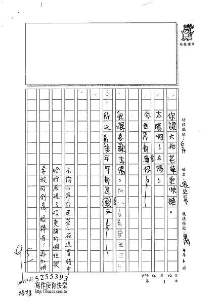 100W4301 張廷華 (2).jpg