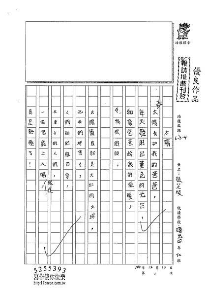 100W4301 張芝綾 (1).jpg