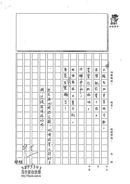 100W4301 張芝綾 (2).jpg