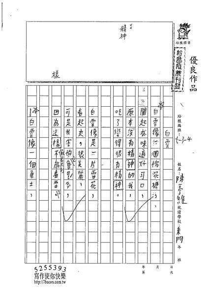 100W4301 陳亭維 (1).jpg