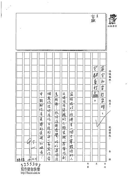 100W4301 陳亭維 (2).jpg