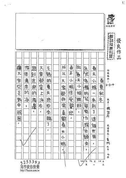 100W4301 楊笠辰 (1).jpg
