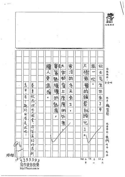 100W4301 楊笠辰 (2).jpg