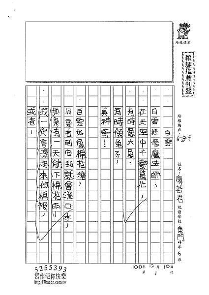 100W4301 廖若君 (1).jpg