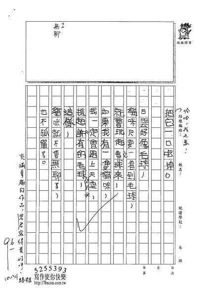 100W4301 廖若君 (2).jpg