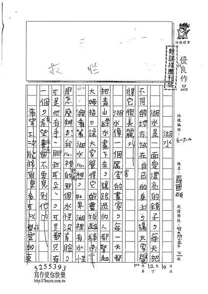 100W4301 羅國碩 (1).jpg