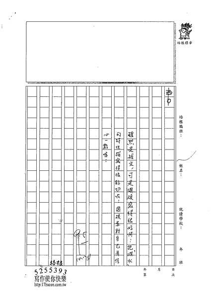 100W4301 羅國碩 (2).jpg