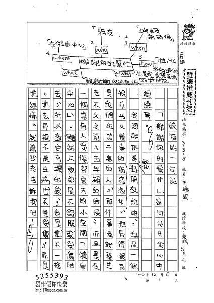 100W5301王靖雲 (1).jpg
