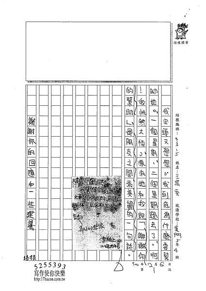 100W5301王靖雲 (3).jpg