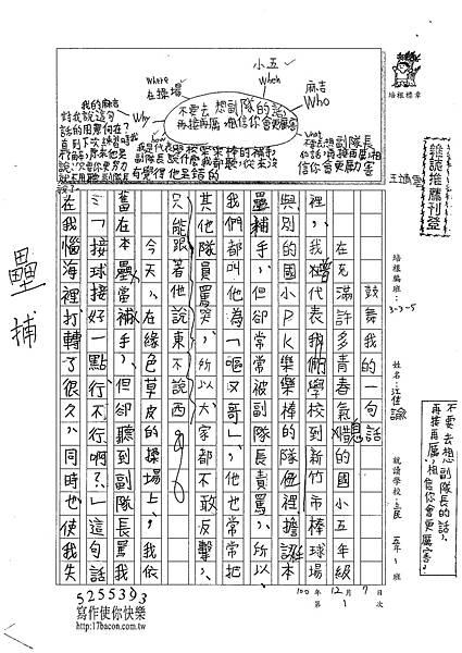100W5301江佳諭 (1).jpg