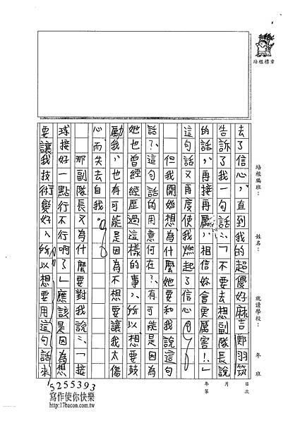 100W5301江佳諭 (2).jpg