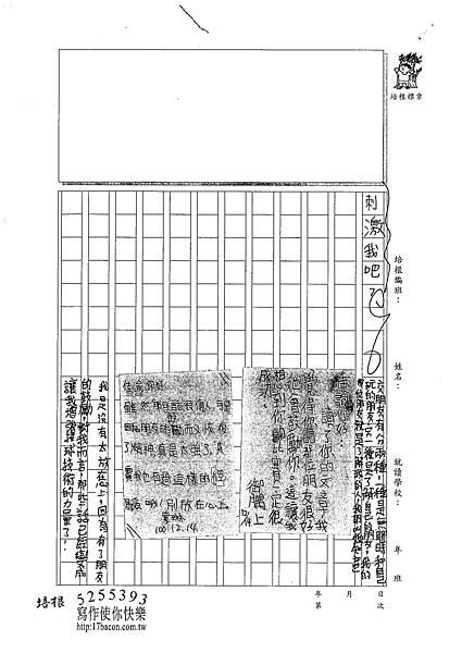 100W5301江佳諭 (3).jpg