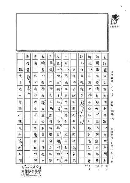 100W5301胡項淵 (2).jpg