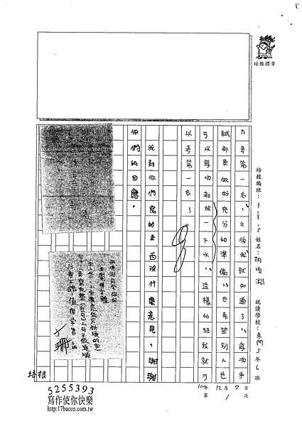 100W5301胡項淵 (3).jpg