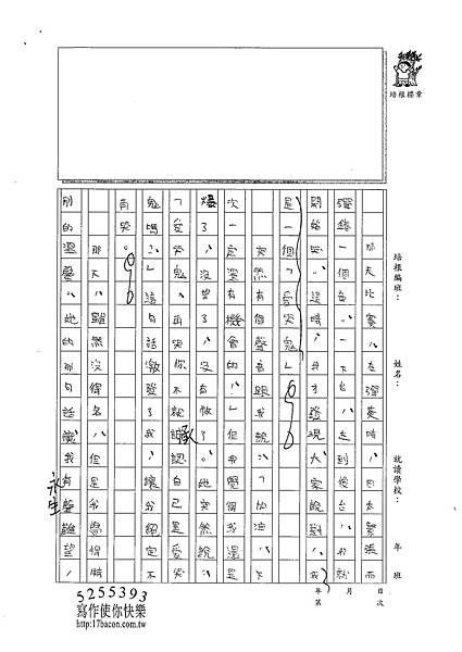 100W5301傅子珊 (2).jpg
