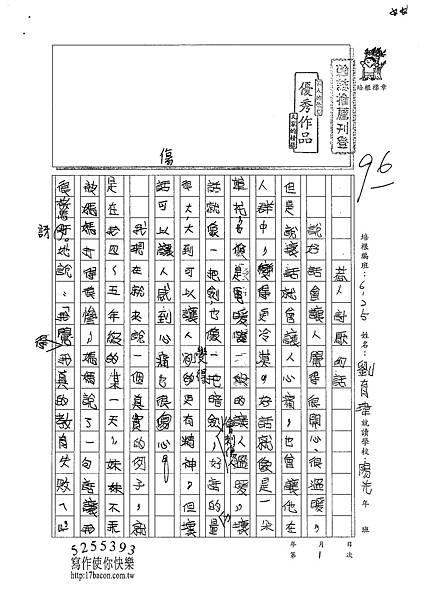 100W5301劉育瑋 (1).jpg