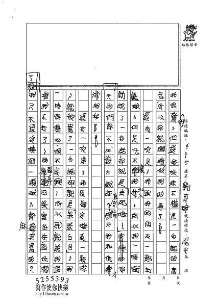 100W5301劉育瑋 (2).jpg