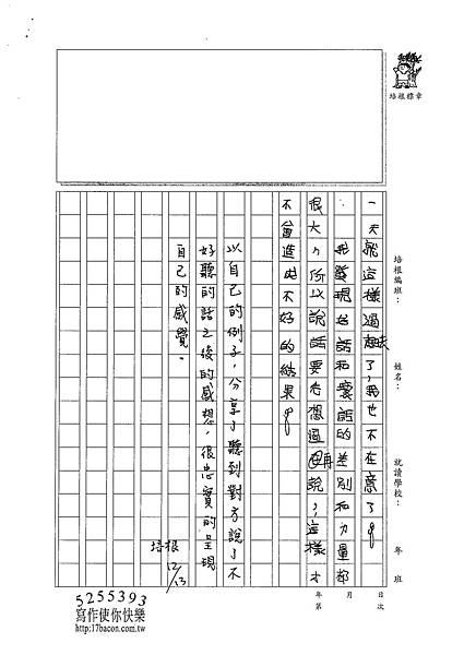 100W5301劉育瑋 (3).jpg