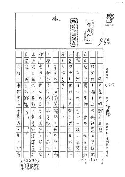 100W5301 林昱維 (1).jpg