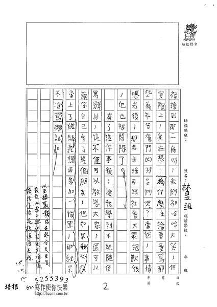 100W5301 林昱維 (2).jpg