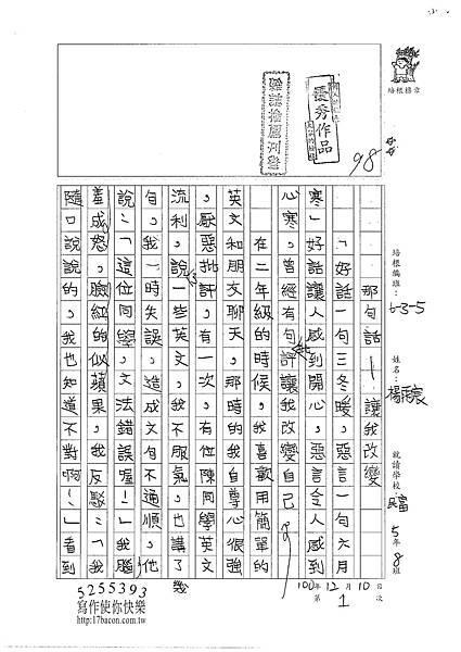 100W5301 楊雨宸 (1).jpg