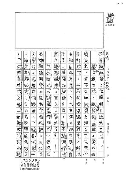 100W5301 楊雨宸 (2).jpg