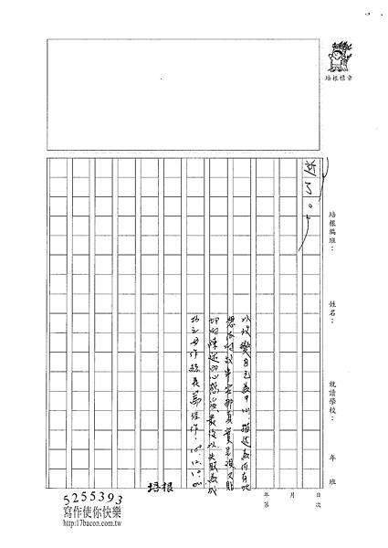 100W5301 楊雨宸 (3).jpg