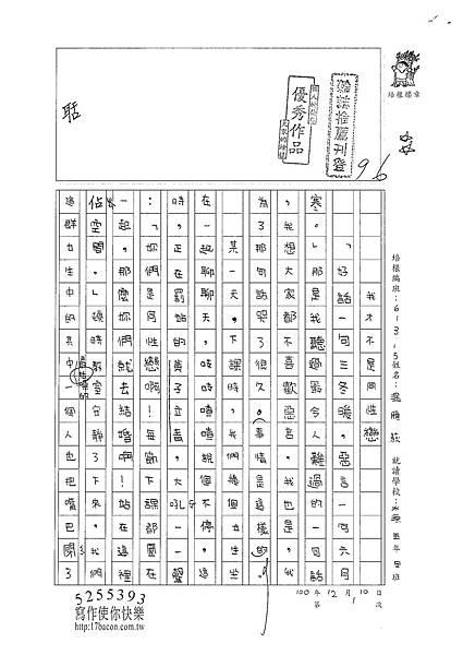 100W5301 溫雁荻 (1).jpg
