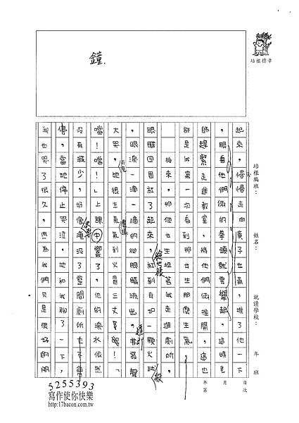 100W5301 溫雁荻 (2).jpg