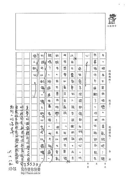 100W5301 溫雁荻 (3).jpg