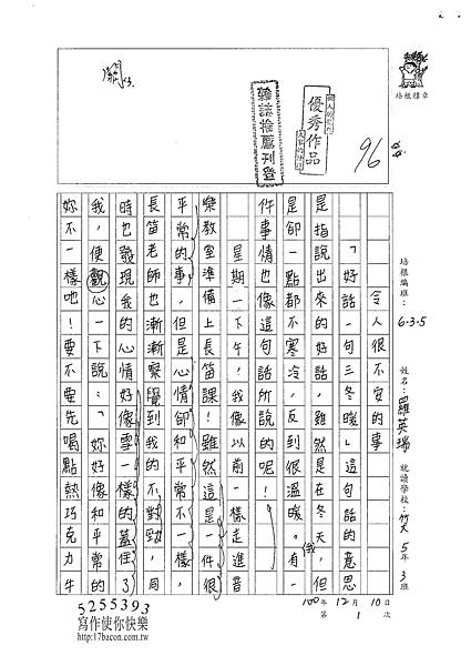 100W5301 羅英瑞 (1).jpg