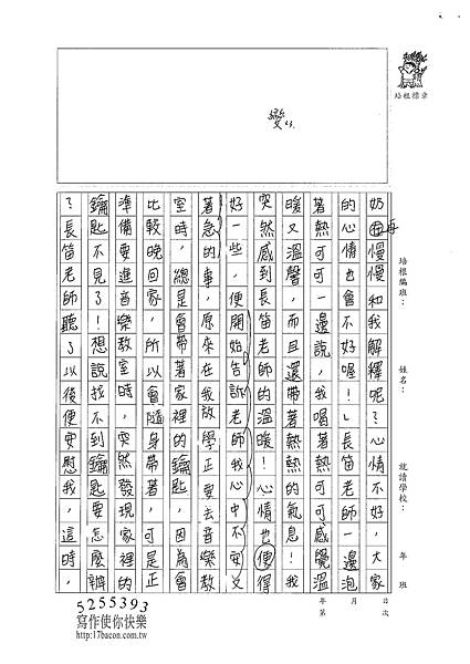 100W5301 羅英瑞 (2).jpg