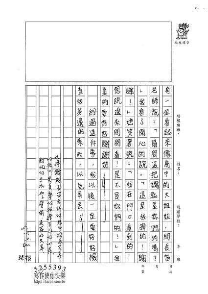 100W5301 羅英瑞 (3).jpg
