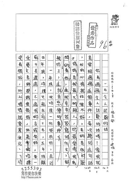 100W5301 游淳安 (1).jpg
