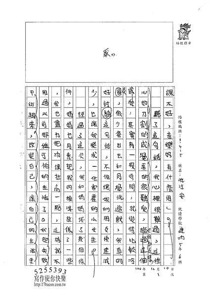 100W5301 游淳安 (2).jpg