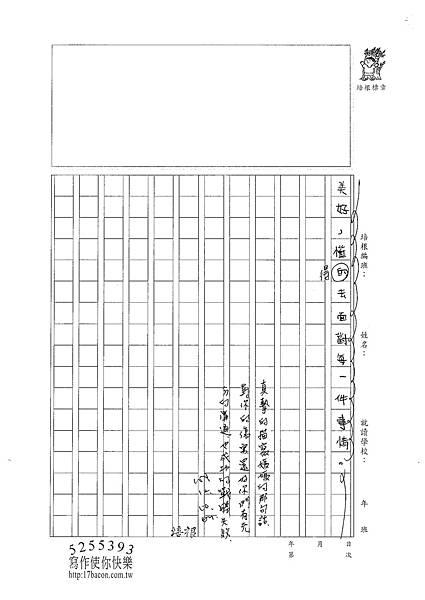 100W5301 游淳安 (3).jpg