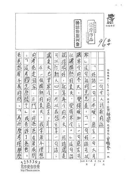 100W5301 黃郁潔 (1).jpg