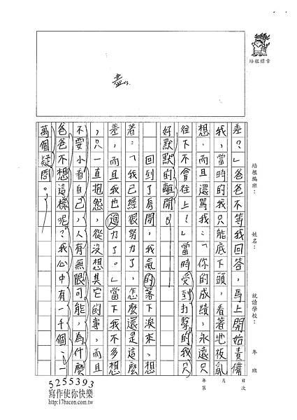 100W5301 黃郁潔 (2).jpg