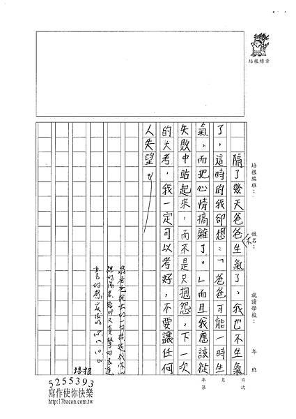 100W5301 黃郁潔 (3).jpg