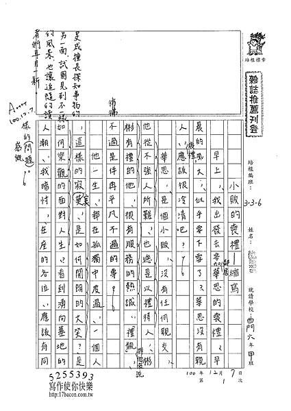 100W6301陳旻咸.jpg