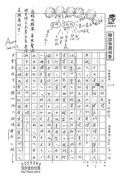 100W6301楊晉愷.jpg